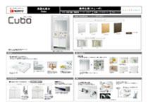 洗面化粧台PDF