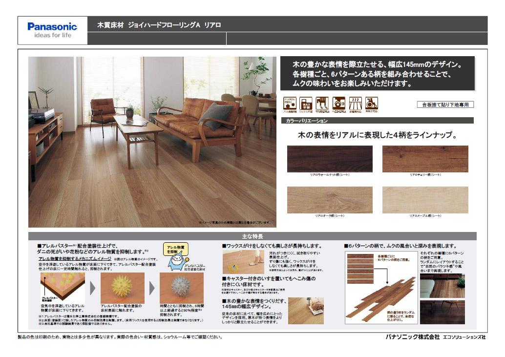 床材(フローリング)PDF