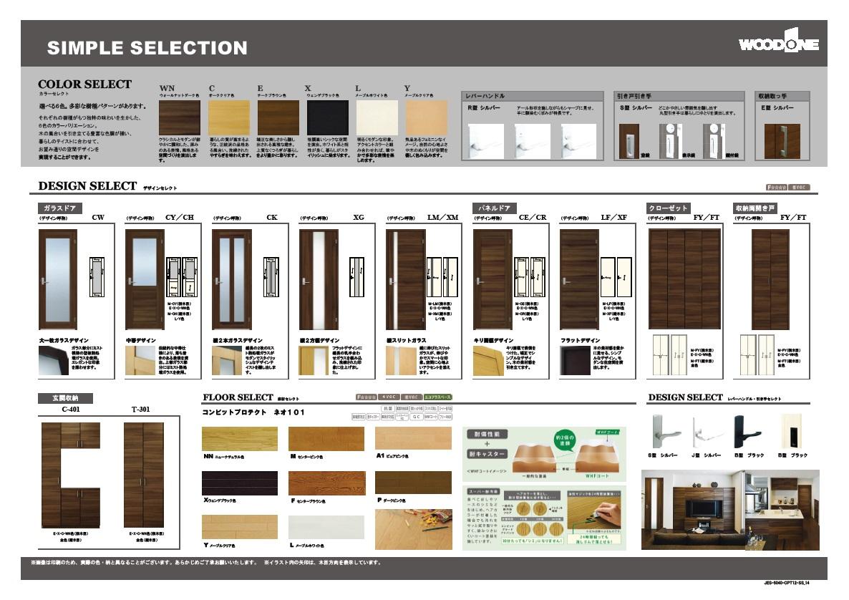内装(建具・フローリング・玄関収納)PDF